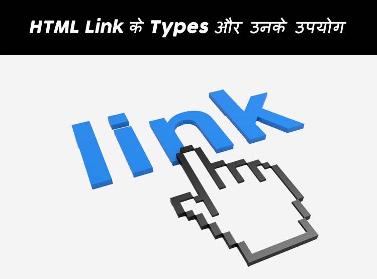 hyperlink क्या है?