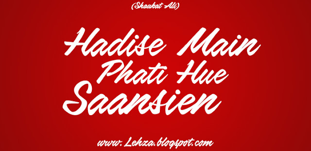 Hadise Main Phati Hue Saansien By Shaukat Ali