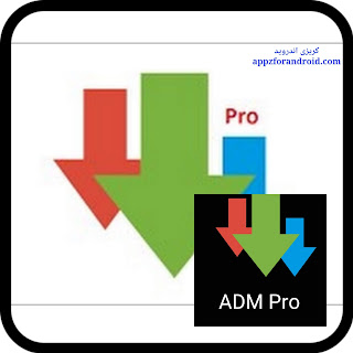 تحميل برنامج Adm Pro | افضل برنامج تحميل للاندرويد