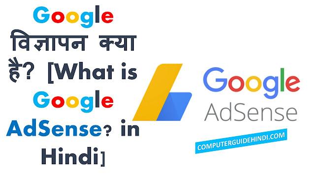 Google विज्ञापन क्या है? हिंदी में [What is Google AdSence? in Hindi]