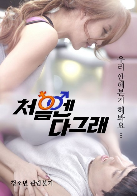 At the Beginning Its All Good Full Korea Adult 18+ Movie Online