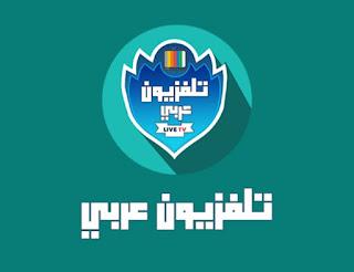 تلفزيون عربي | تلفزيون العالم العربي