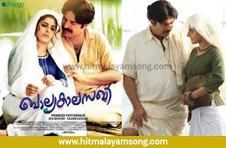 Balyakala Sakhi Malayalam Movie