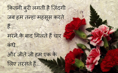 Love shayari with images for facebook download 2017
