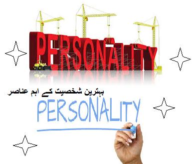 بہترین شخصیت کے اہم عناصر