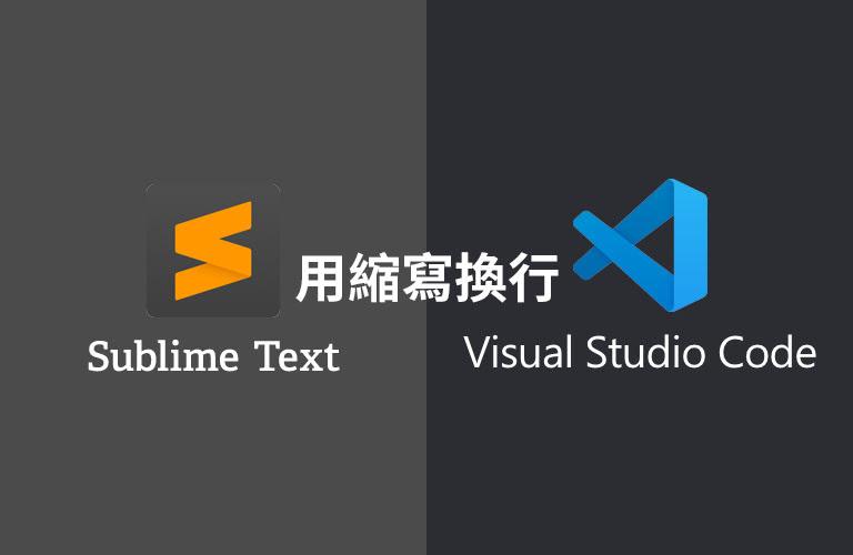 《網頁設計》SublimeText和VSCode被遺忘的Emmet包裝程式碼標籤功能