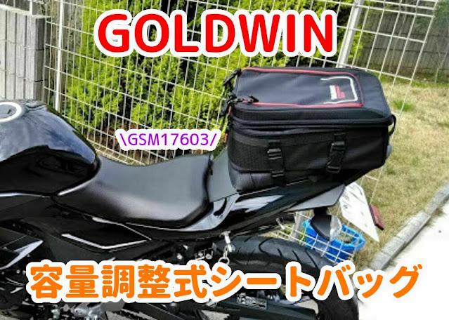 ゴールドウィン シートバッグ GSM17603