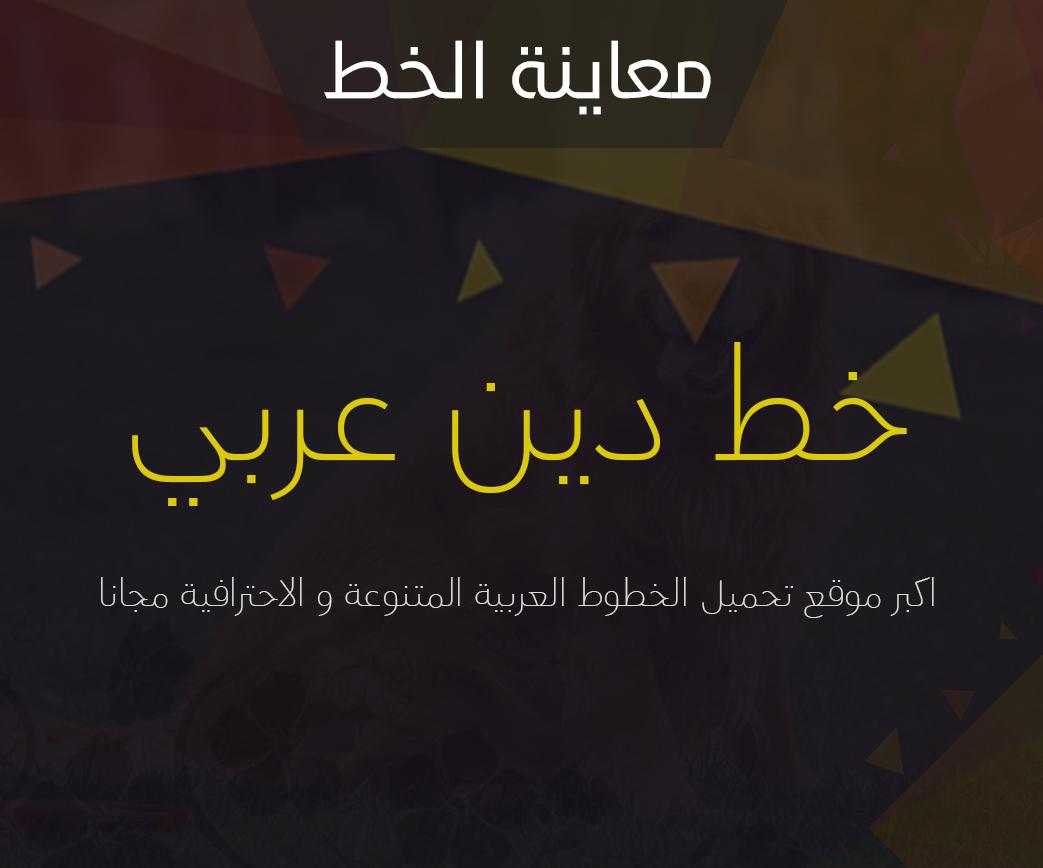 خط دين عربي خط راقي جدا Din Arabic Ext