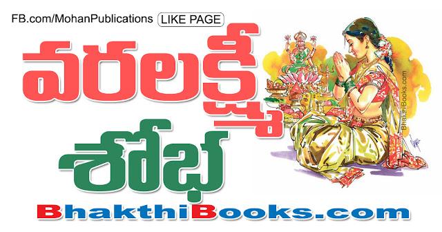 వరలక్ష్మి శోభ | Godess Varalakshmi | Varalakshmi Vratham | Ashtalakshmi Vratham | Sravana Sukravaram | Sravana Lakshmi Puja | Lakshmi Puja | Varalakshmi Vrathakalpam | Varalakshmi Devi | Lakshmidevi Puja | Puja | Bhakti | Bhakthi | Bhakthi Books | BhakthiBooks | BhakthiPustakalu | Bhakthi Pustakalu | Bhakti Pustakalu | BhaktiPustakalu | Granthanidhi | Mohanpublications | MohanBooks | Telugu Books | Telugu Book |