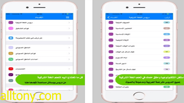 أفضل تطبيق تعلم اللغة التركية من الصفر الى الاحتراف