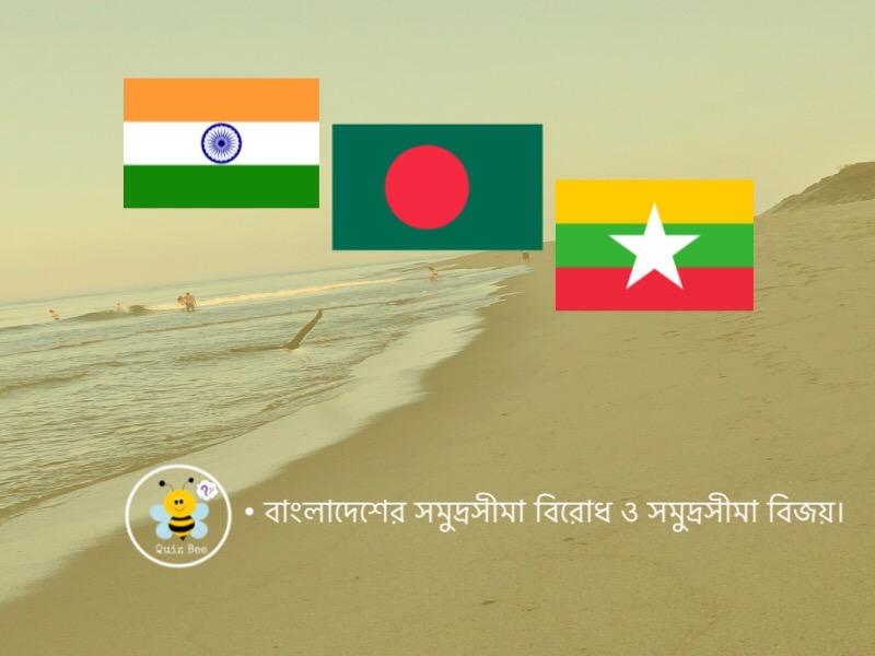 সমুদ্রসীমা | Maritime boundary