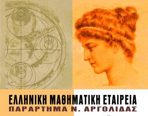 Τακτική Γενική Συνέλευση του Παραρτήματος Αργολίδας της Ελληνικής Μαθηματικής Εταιρείας