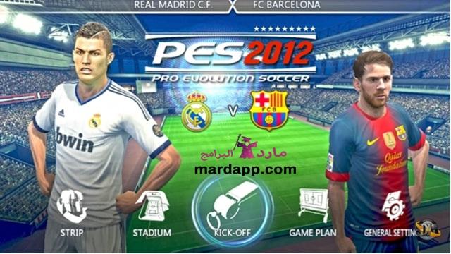 تحميل لعبة بيس 2012 pes 12 للكمبيوتر كاملة برابط مباشر ميديا فاير