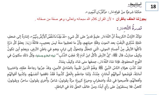 حل الكتاب تربية إسلامية صف سابع فصل أول