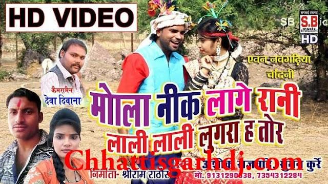Mola Nik Lage Rani Lali Lali Lugara Ha Tor Chhattisgarhdj.com Dj Amit Kaushik Shadi Special 2019