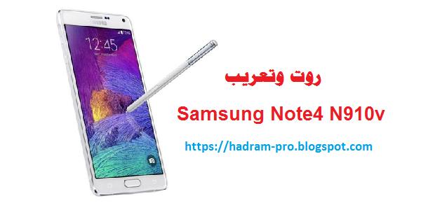 روت وتعريب سامسونج Root Arabic N910V نوت 4 بدون فك البوت لودر
