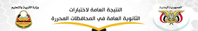 نتائج الثانوية العامة 2020-2019م بالاسم ورقم الجلوس اليمن