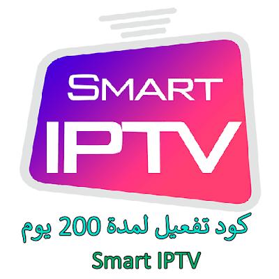 كود تفعيل تطبيق Smart IPTV CODE لمدة 200 يوم - سمارت اي بي تي في