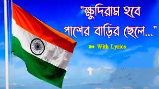 15 August Bangla Kobita (ক্ষুদিরাম হবে পাশের বাড়ির ছেলে)