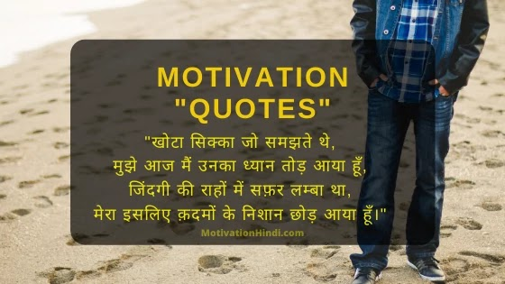 Top 30 best Motivational Status in Hindi 2020