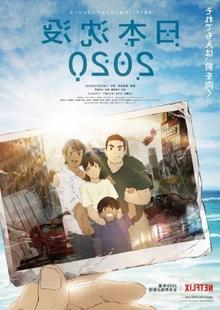 Xem Anime Thảm Họa Nhật Bản -Nihon Chinbotsu - Nihon Chinbotsu 2020 Japan Sinks: 2020 VietSub