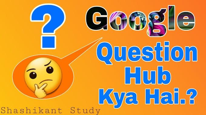 Google Question Hub Kya Hai.? Google Question Hub Account Kaise Banaye