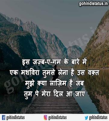 Bura Waqt Status In Hindi, Shayari On Waqt