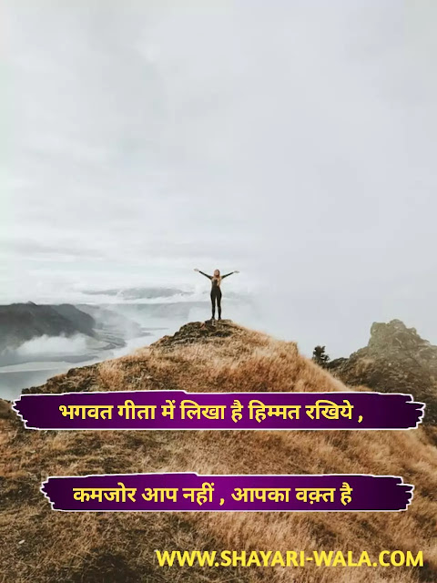 Motivational status hindi for students | shayari-wala.com