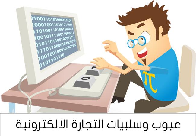 عيوب التجارة الالكترونية، سلبيات التجارة الالكترونية