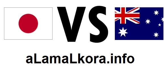 مشاهدة مباراة اليابان واستراليا بث مباشر اليوم 12-10-2021 تصفيات كأس العالم موقع عالم الكورة