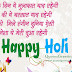 हैप्पी होली - Sweetest Holi Shayari, Wishes and Whatsapp Status with Pictures
