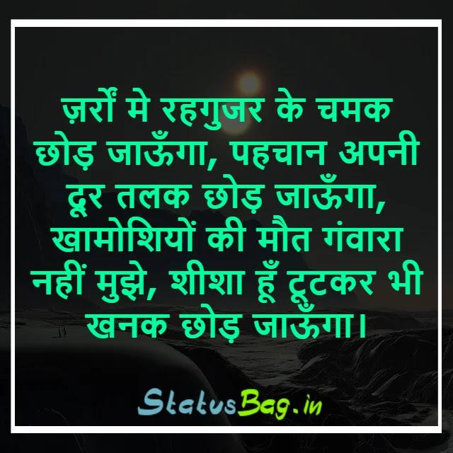 Attitude Hindi Shayari Photo