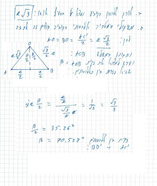 בגרות מתמטיקה 4 יחידות חורף 2019 שאלון שני , שאלה 2 - טריגונומטריה במרחב