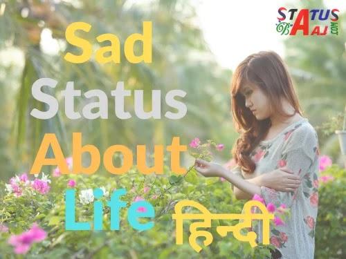 Sad_Hindi_Status_About_Life