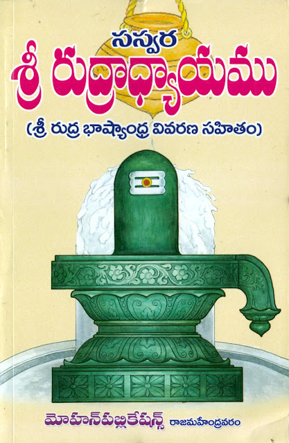 రుద్రాధ్యాయం సస్వర | Sri Rudradhyayam | GRANTHANIDHI | MOHANPUBLICATIONS | bhaktipustakalu