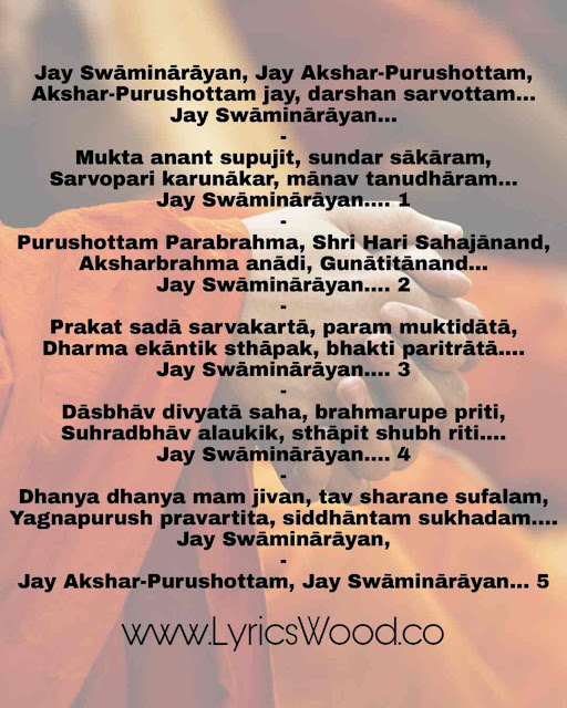 Swaminarayan New Aarti Lyrics in Hindi and English