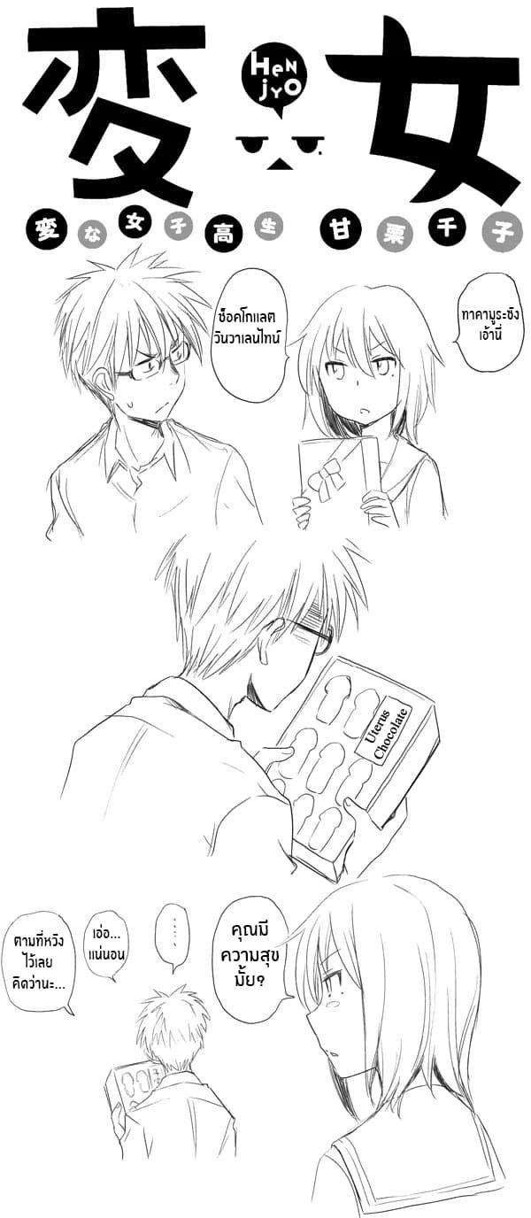 Henjo - Hen na Joshi Kousei Amaguri Senko - หน้า 9