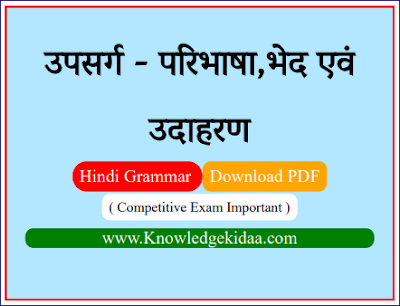 upsarg(उपसर्ग) - परिभाषा,भेद एवं उदाहरण (upsarg in hindi)
