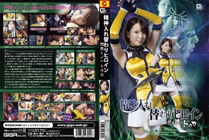 GXXD-94 Psyche Change Heroine – Ninja Wanita 'Sparkle' Toka
