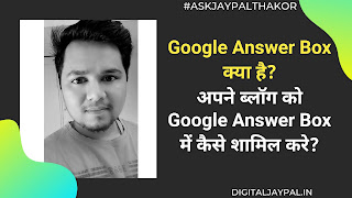 Google Answer Box Kya Hai