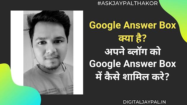 Google Answer Box क्या है? अपने ब्लॉग को Google Answer Box में कैसे शामिल करे?