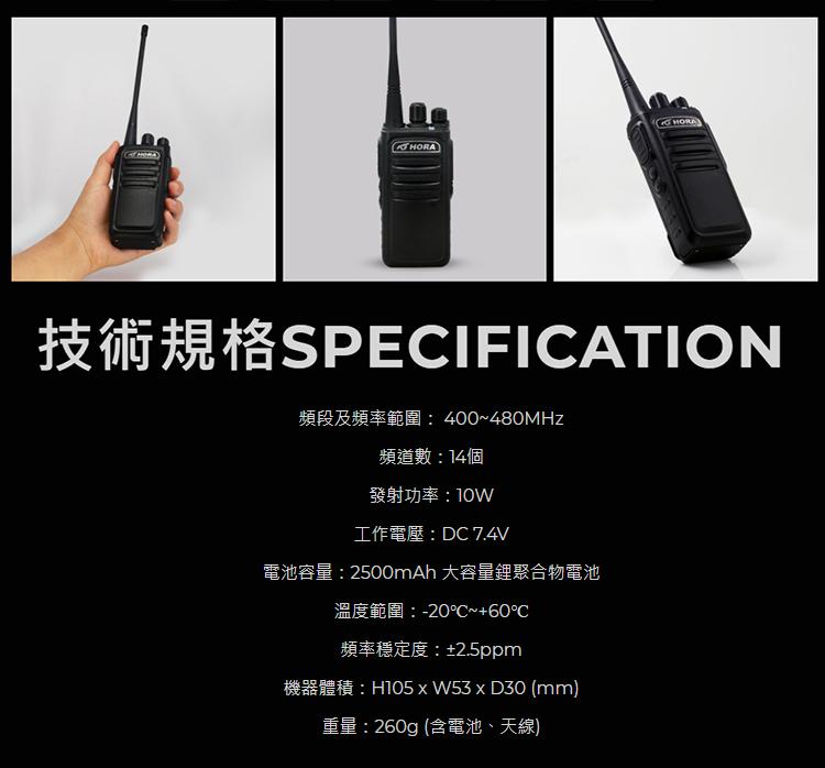 《光華車神》(好禮多選一) HORA NX-380 10W超大功率 超長待機 超大音量 NX380 無線電 對講機