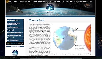http://www.astro.noa.gr/gr/eratosthenes/