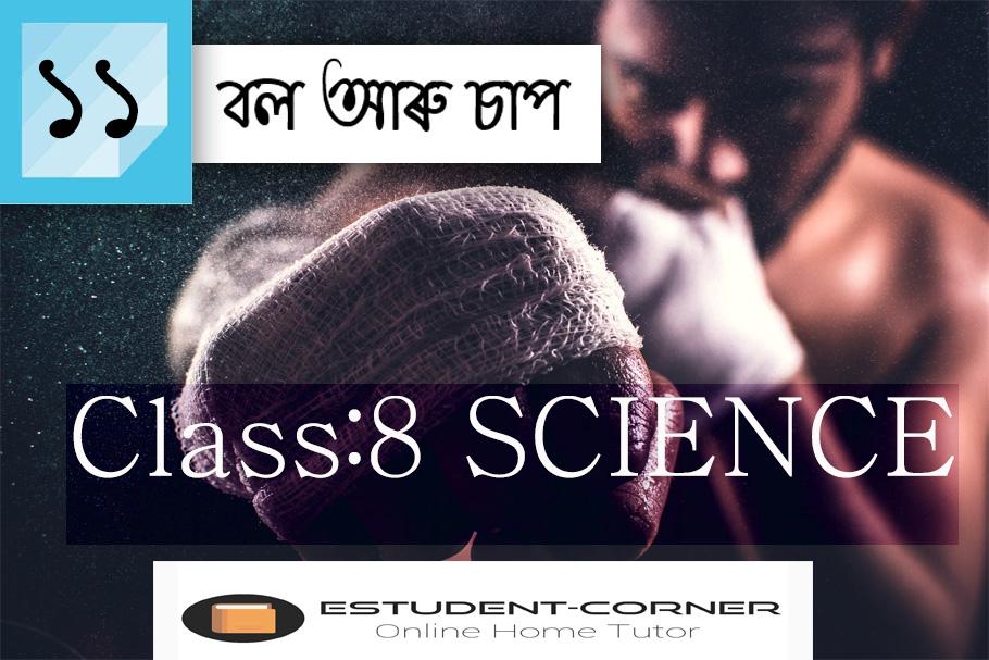Class 8 || SCIENCE || Lesson 11 || বল আৰু চাপ || সম্পূৰ্ণ অনুশীলনীৰ প্ৰশ্নোত্তৰ