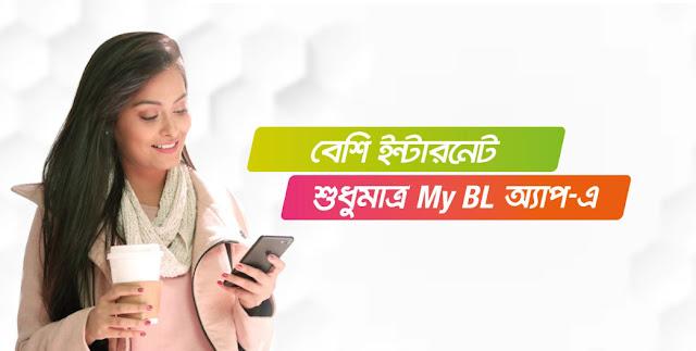 Banglalink Top internet offer | Banglalink internet package