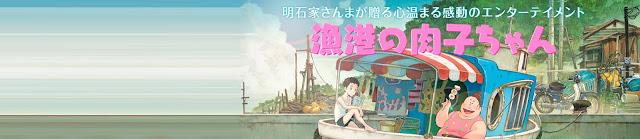 La película Gyokō no Nikuko-chan