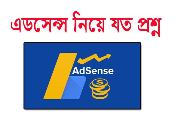 গুগল অ্যাডসেন্স  পাওয়ার উপায়【 এডসেন্স নিয়ে যত ধরনের প্রশ্ন】Adsense Approval Trick 2020 Bangla