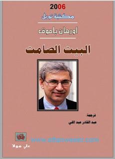 رواية البيت الصامت  pdf تأليف الأديب التركى أورهان باموق