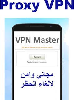 VPN  Proxy