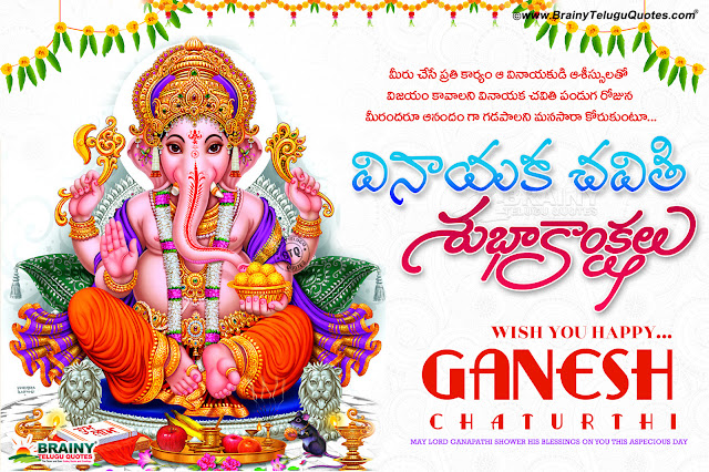 vinayaka chavithi images pictures, happy ganesh chatruthi quotes hd wallpapers, vinayaka chavithi images